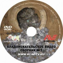 DVD диск - кладоискательское видео сборник №1